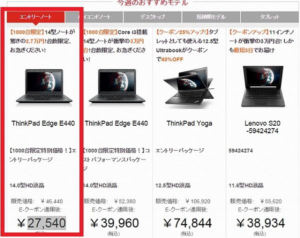 thinkpad e440が2万円台
