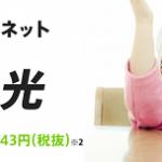 nuro光の料金やキャンペーンについて【高速インターネット】