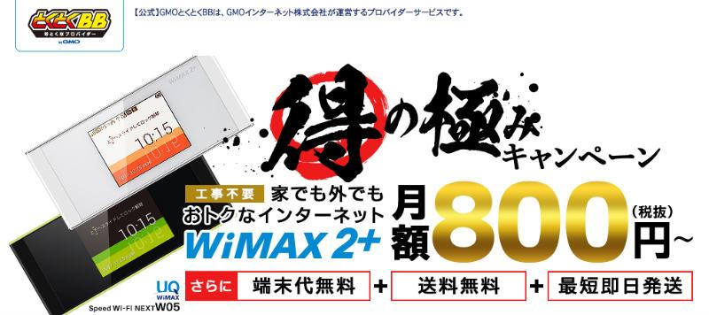 月額800円からのWIMAX