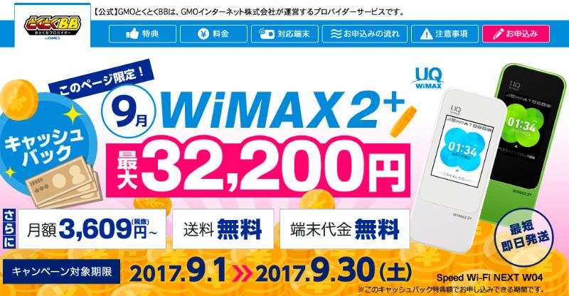 wimaxでは総合的に一番安いとくとくBB