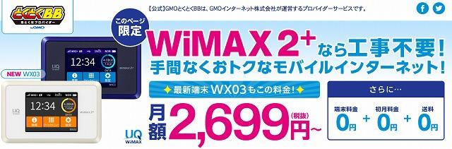 WIMAXの月額が激安なプラン
