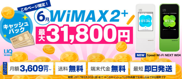 wimaxのキャンペーンで一番安い