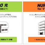 nuro光の料金とメリット、デメリットまとめ