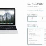 新型macbook12インチ(appleストア入荷なし)※【在庫状況】