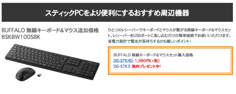 「DG-STK3」のキャンペーン