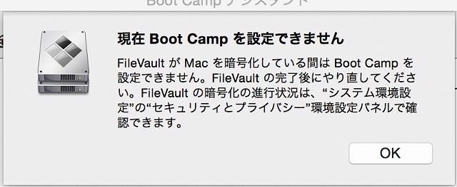 filevaultの暗号化