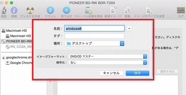 windows8メディアを選択
