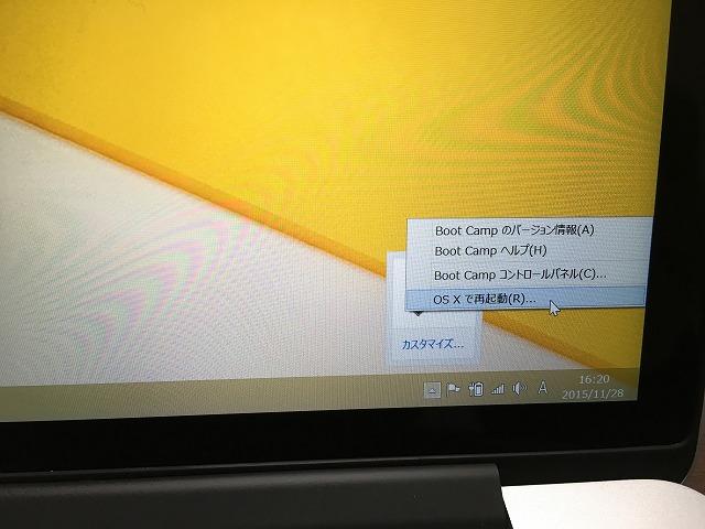 windowsからmacを起動