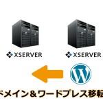 Xサーバー間でドメイン&ワードプレスを簡単に移転する【All-in-One WP Migration】