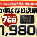 持ち運びwifiの契約で今一番安い【在庫限り1,980円】のYahooWiFi
