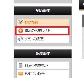 ①Xサーバー追加の申し込み
