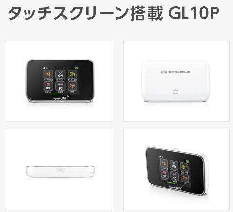 wifi端末はGL10P