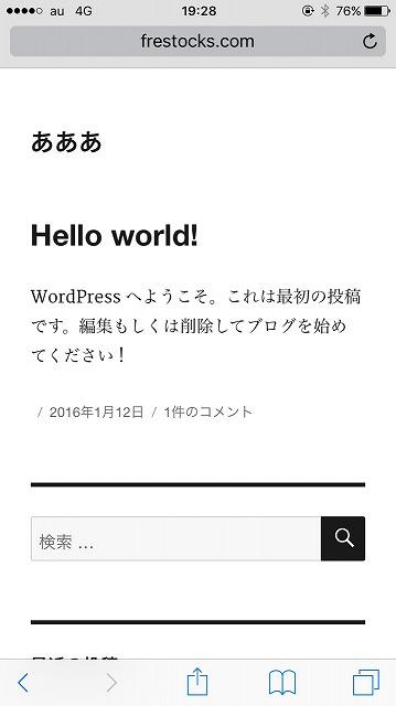 サイトが表示された