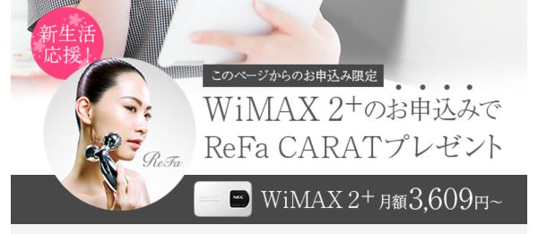 wimaxと美顔器