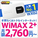 wimaxの月額を安くしたプラン