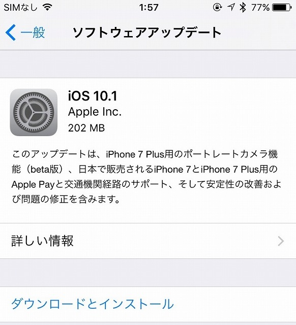 iPhone7の10.1のソフトウェアアップデートを行う