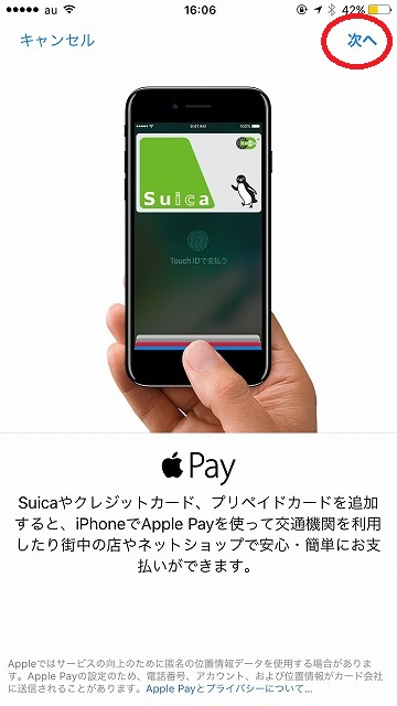 applepayにカードを登録