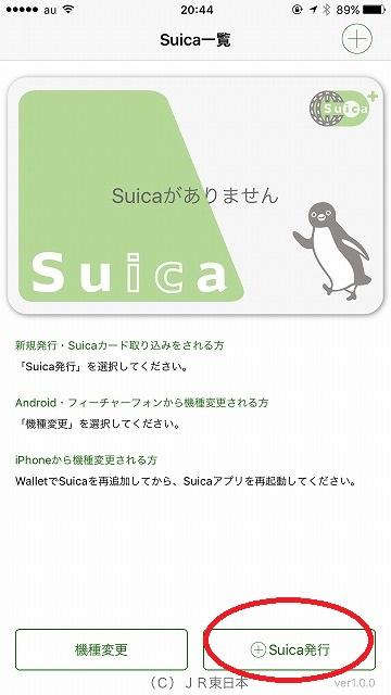 スイカアプリの設定
