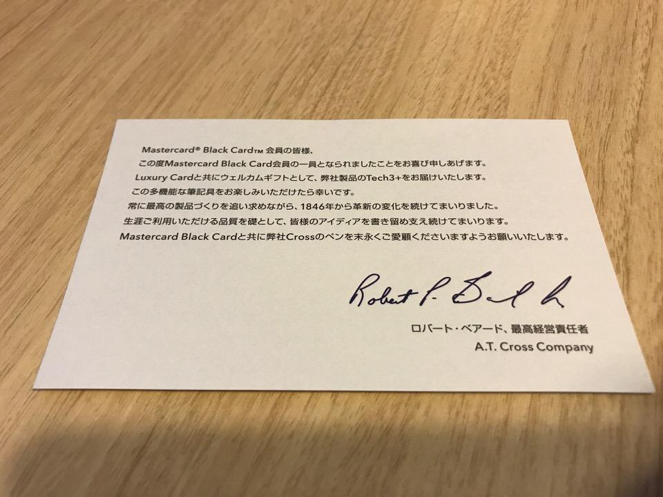 ラグジュアリーカードのメッセージカード