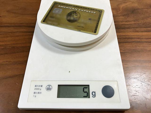他のクレジットカードの重量は5グラム