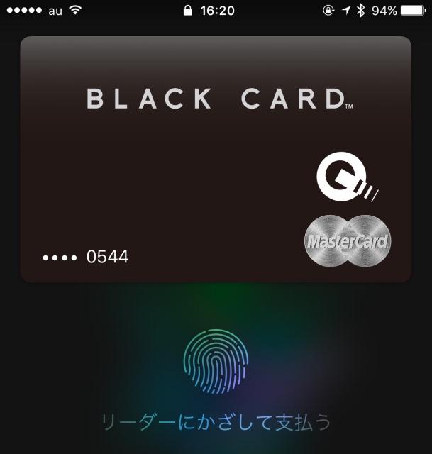 ラグジュアリーカードがApplePayに対応