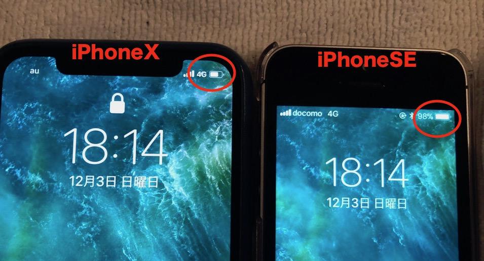 iPhoneXのバッテリーの%表示