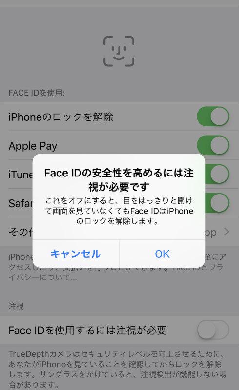 Face IDの注視の設定