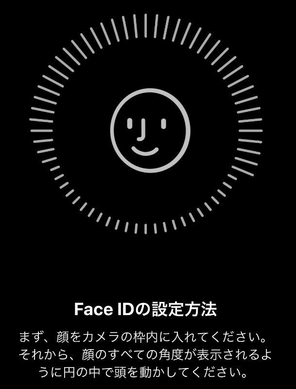 Face IDの複数パターン登録は不可能