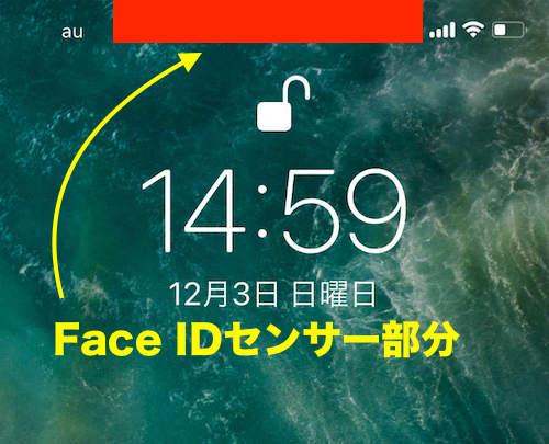 iPhoneXのセンサー部分のアイコン表示