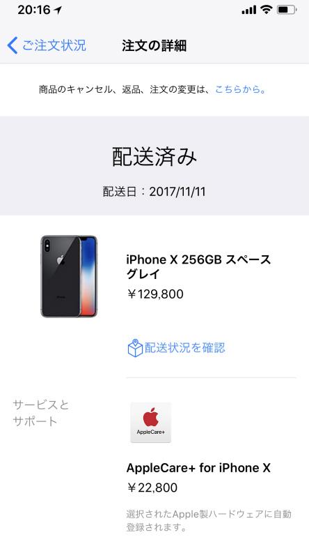 iPhoneXはめちゃめちゃ高い